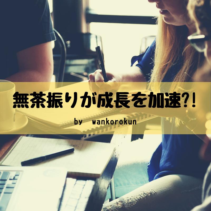 f:id:wankorokun:20200410212536p:plain
