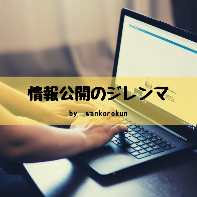 f:id:wankorokun:20200421155256p:plain