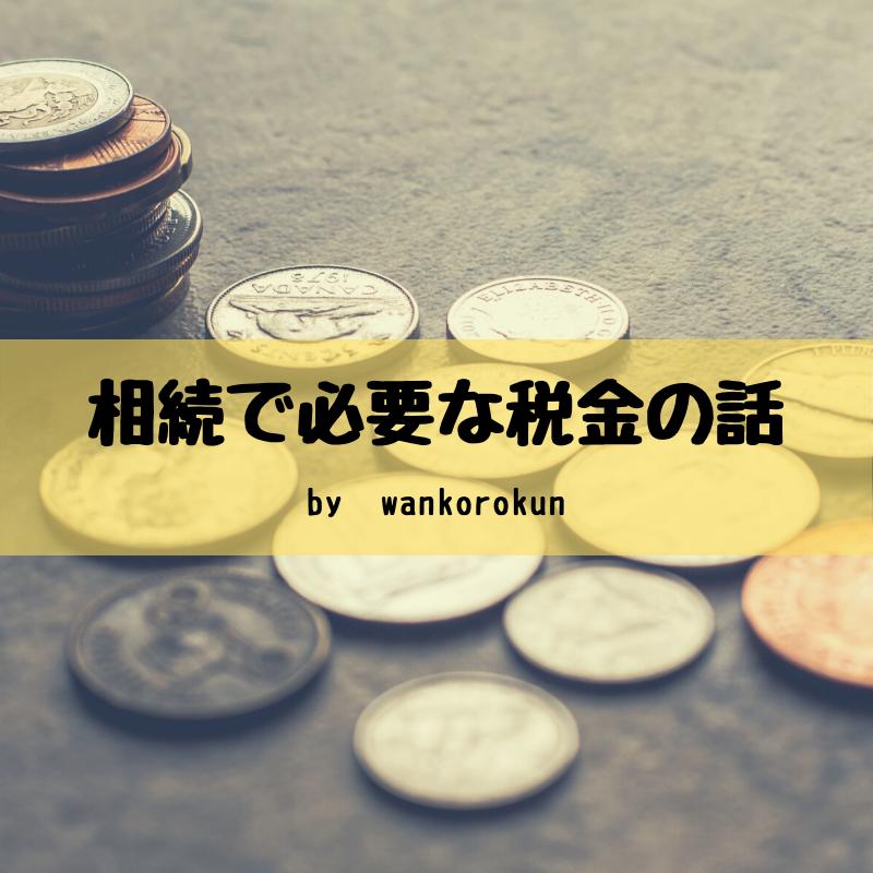 f:id:wankorokun:20200509212822p:plain
