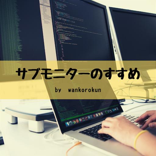 f:id:wankorokun:20200511075032p:image