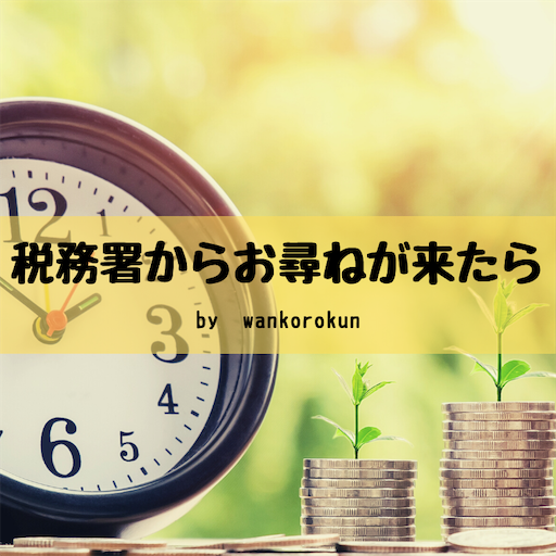 f:id:wankorokun:20200522092136p:image