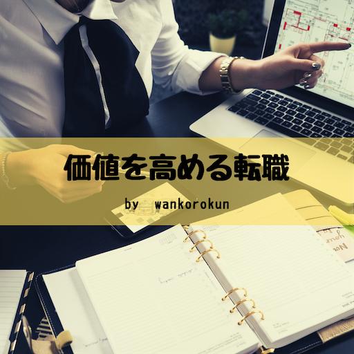 f:id:wankorokun:20200529212509p:image