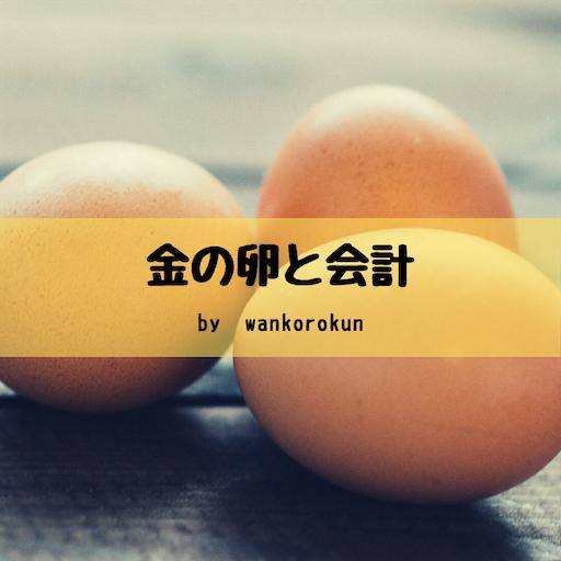 f:id:wankorokun:20200611222055p:image