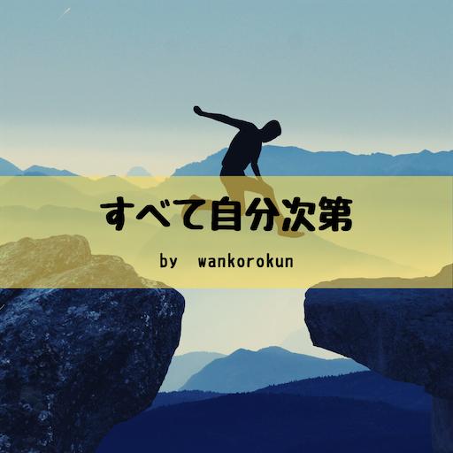 f:id:wankorokun:20200626080351p:image