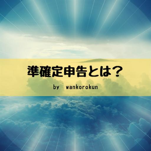 f:id:wankorokun:20200702073612p:image