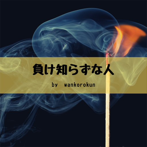 f:id:wankorokun:20200709080635p:image