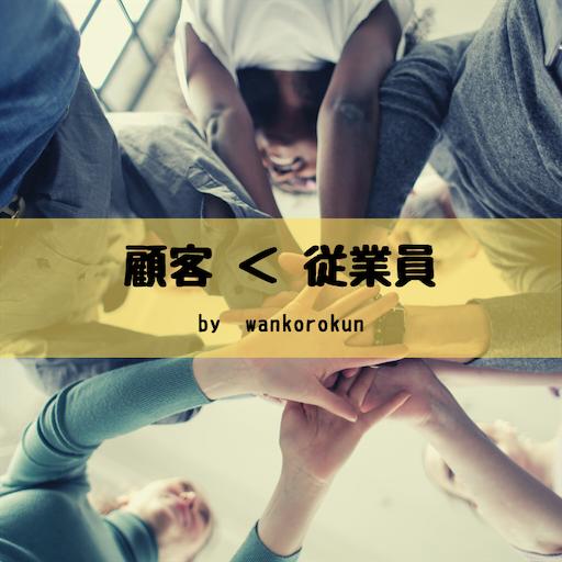 f:id:wankorokun:20200711232842p:image