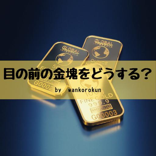 f:id:wankorokun:20200720075716p:image