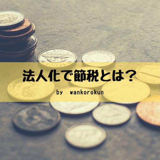f:id:wankorokun:20200726135140p:image