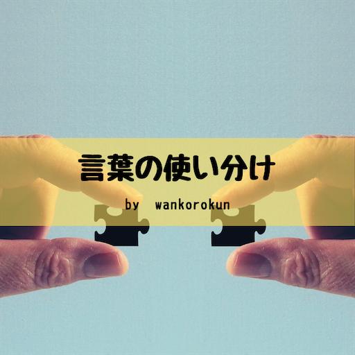 f:id:wankorokun:20200811080043p:image