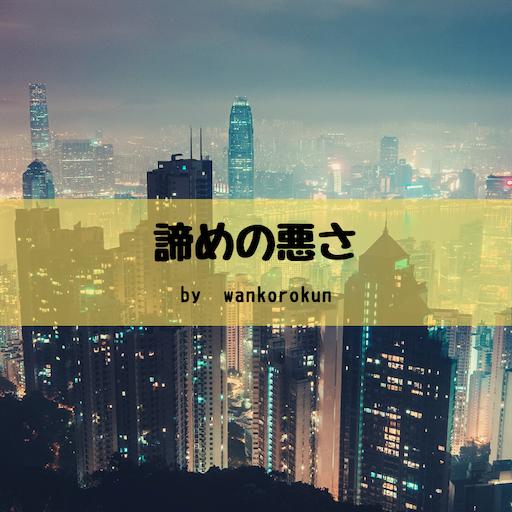 f:id:wankorokun:20200831080332p:image