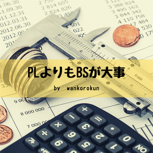 f:id:wankorokun:20200902080948p:image