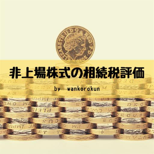 f:id:wankorokun:20200928222209p:image