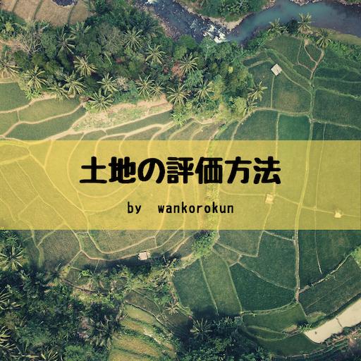 f:id:wankorokun:20201012201001p:image