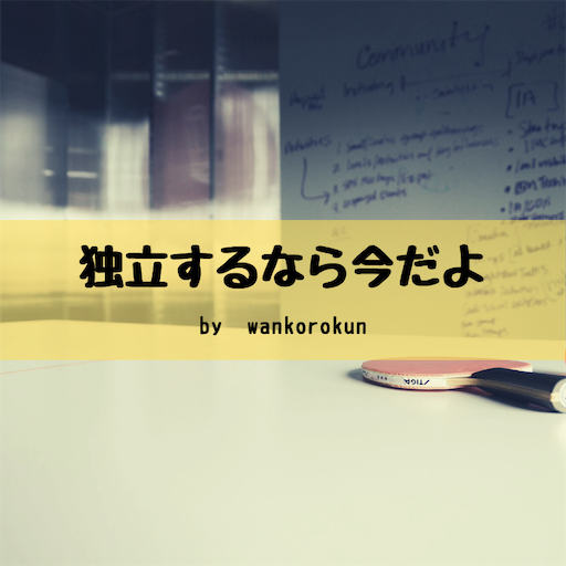 f:id:wankorokun:20201022080808p:image