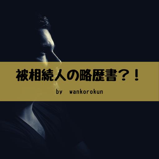 f:id:wankorokun:20201028130937p:image