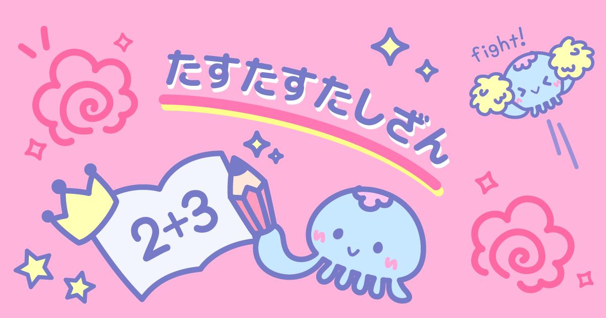 f:id:wannabe-jellyfish:20200316110033p:plain