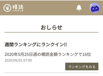 f:id:wannabe-jellyfish:20200602100803p:plain