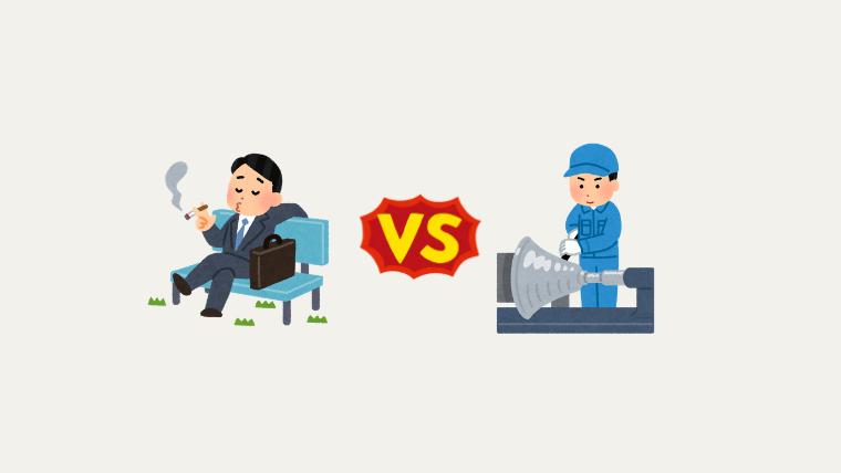 営業職と技術職