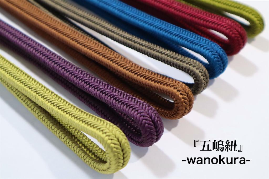 f:id:wanokura:20200205212415p:image