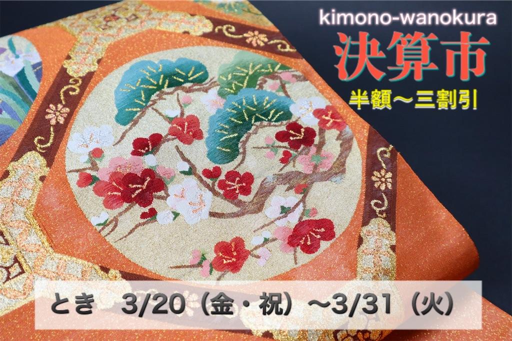 f:id:wanokura:20200319205029j:image