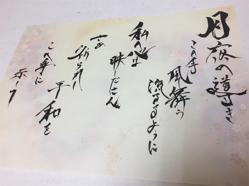 f:id:wanomichi68:20170706012840j:image