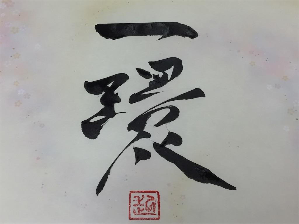 f:id:wanomichi68:20170706023004j:image