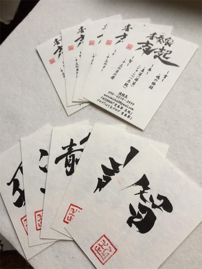 f:id:wanomichi68:20170706232442j:image