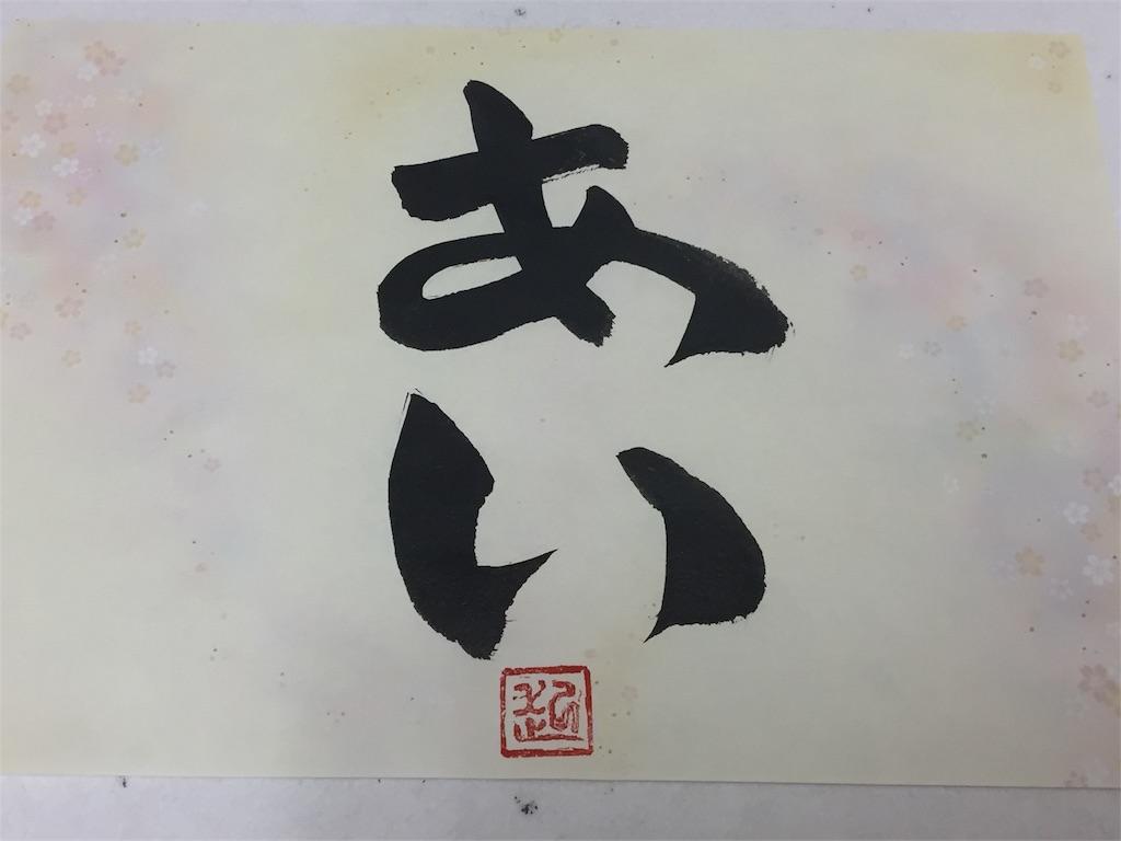 f:id:wanomichi68:20170707205835j:image