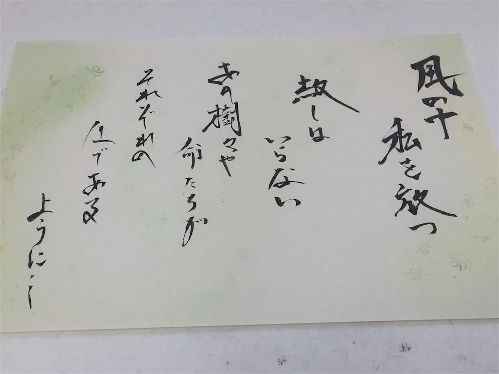 f:id:wanomichi68:20170709085820j:image