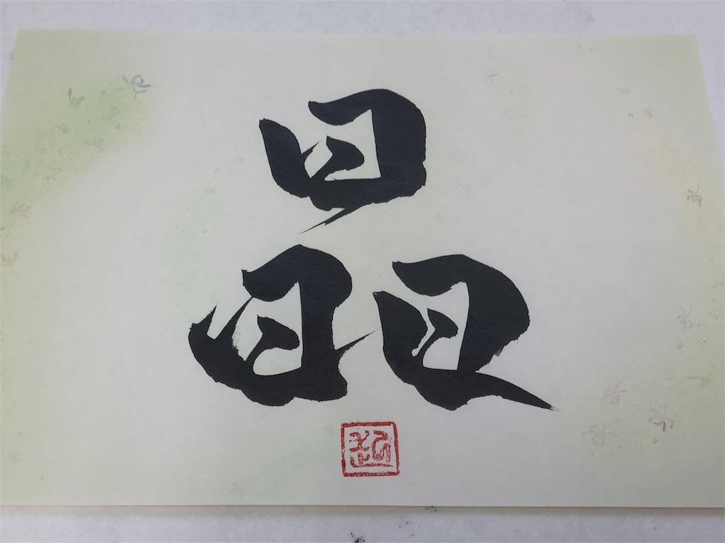 f:id:wanomichi68:20170709085904j:image