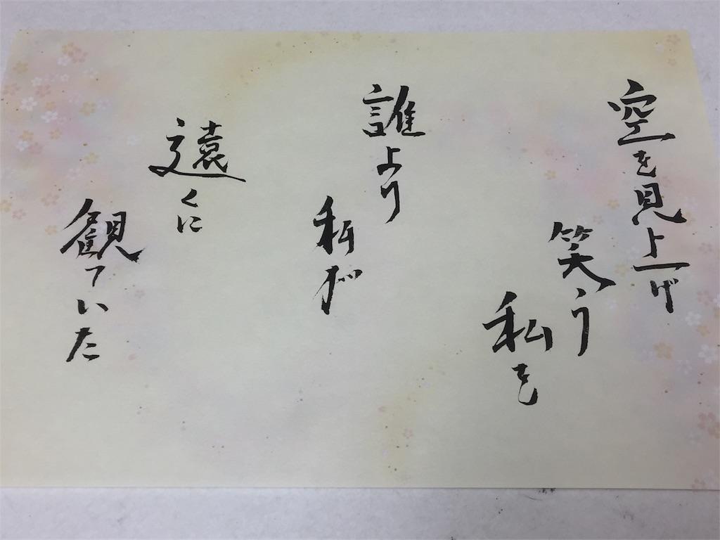 f:id:wanomichi68:20170710000824j:image
