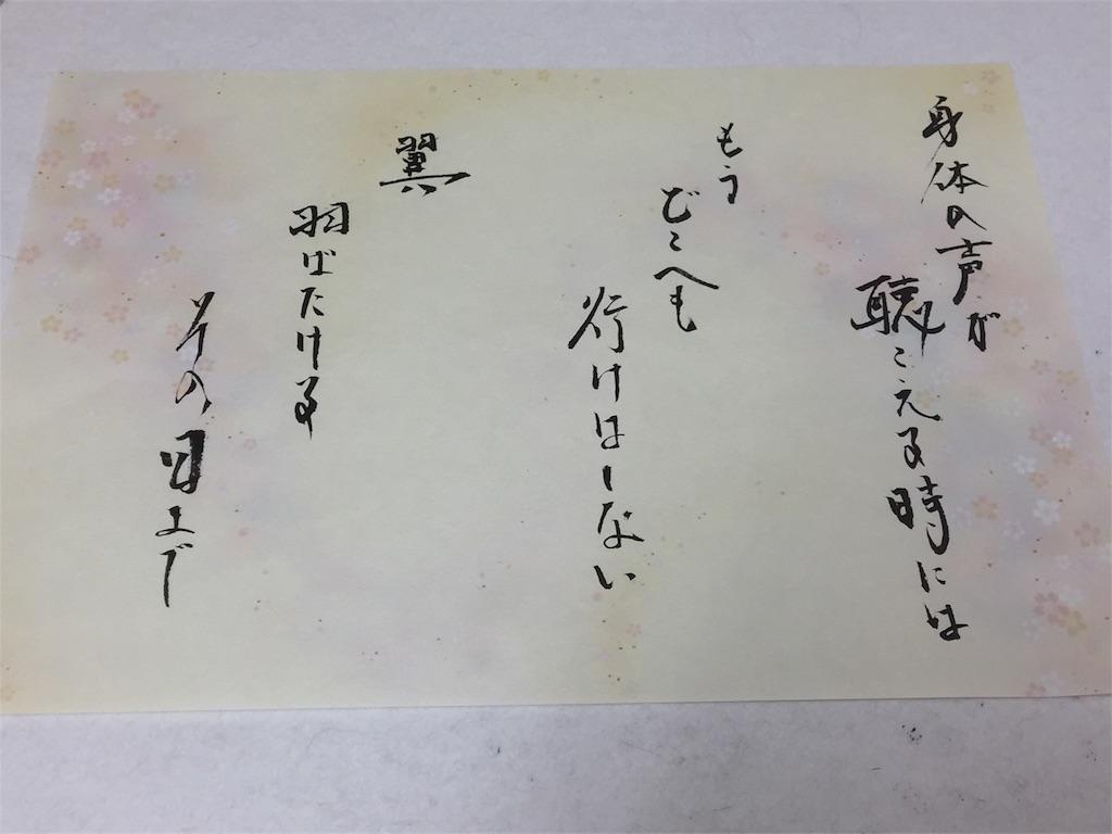 f:id:wanomichi68:20170710000845j:image