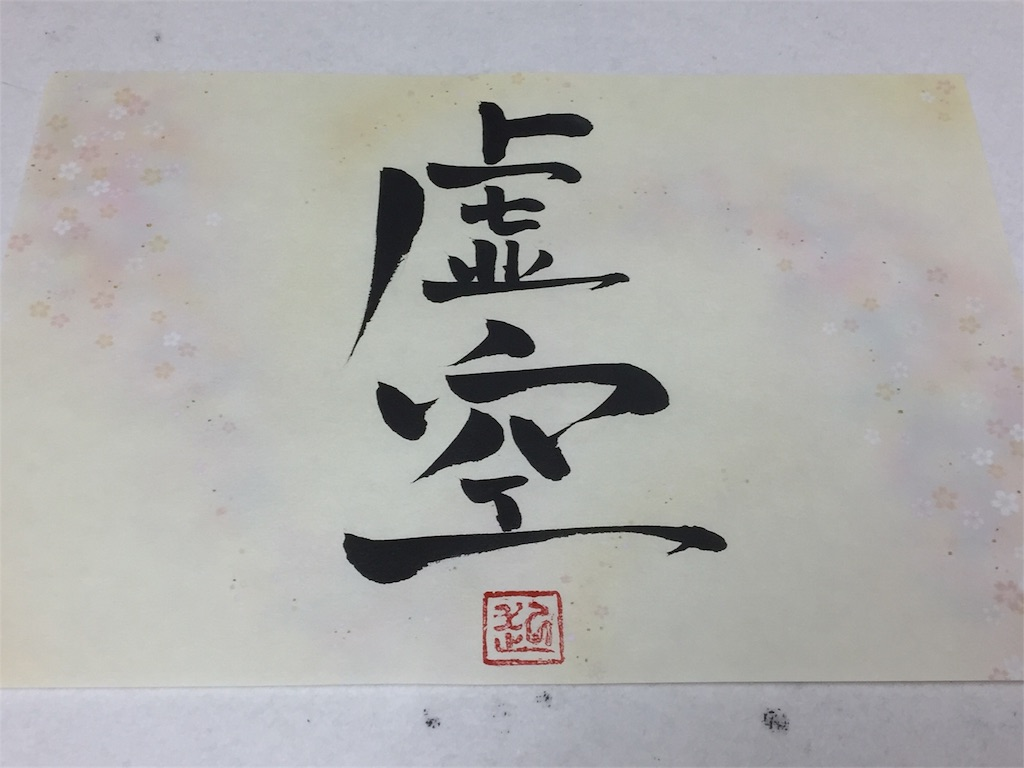 f:id:wanomichi68:20170710000915j:image