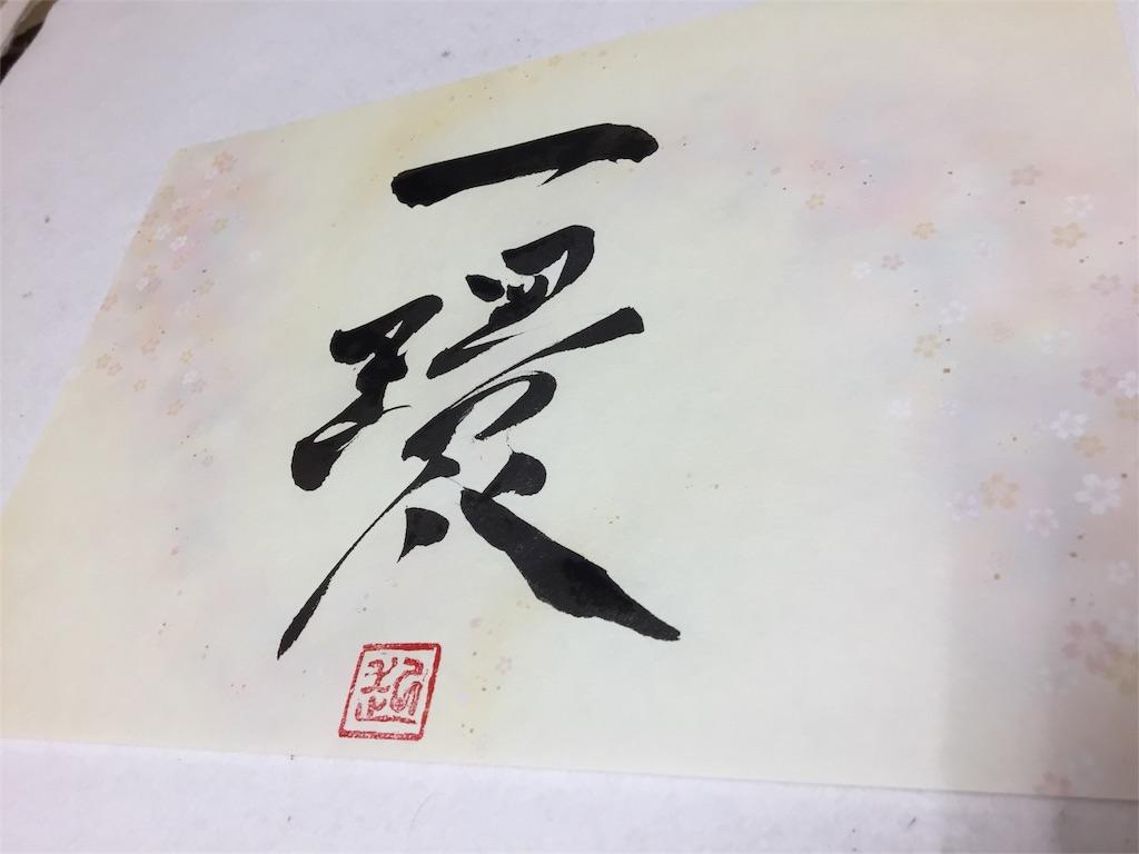 f:id:wanomichi68:20170710140832j:image