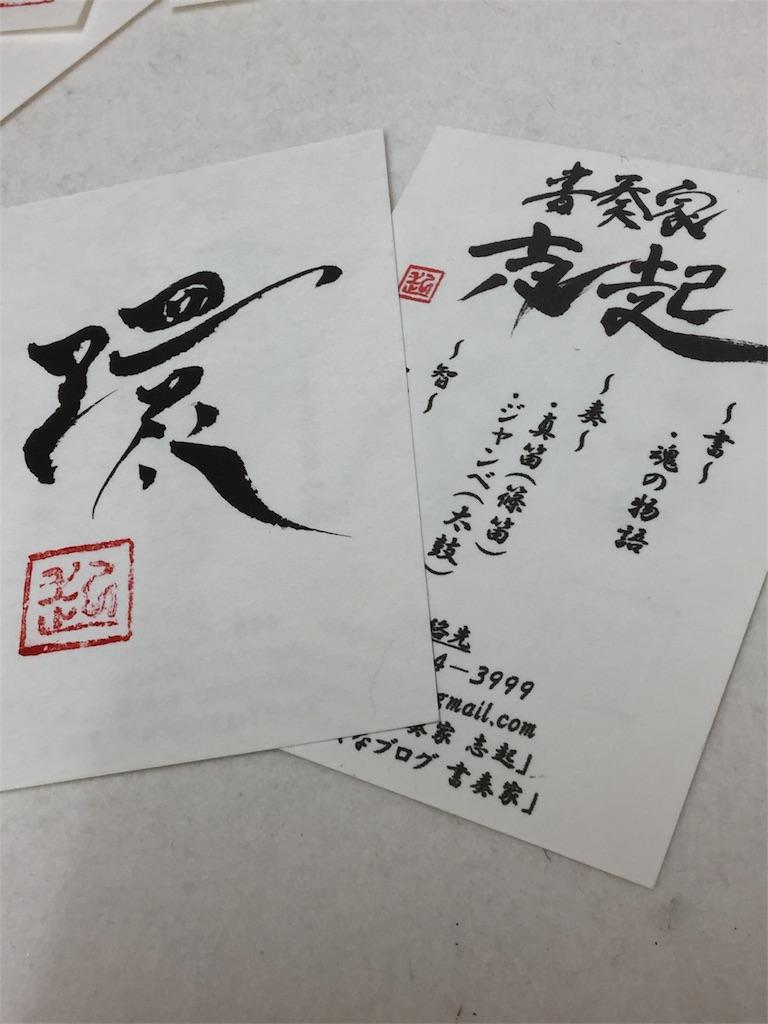 f:id:wanomichi68:20170710140859j:image