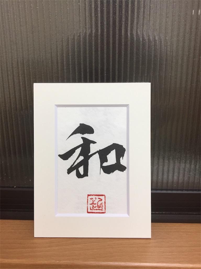 f:id:wanomichi68:20170710140912j:image