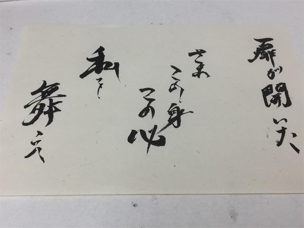 f:id:wanomichi68:20170711160643j:image