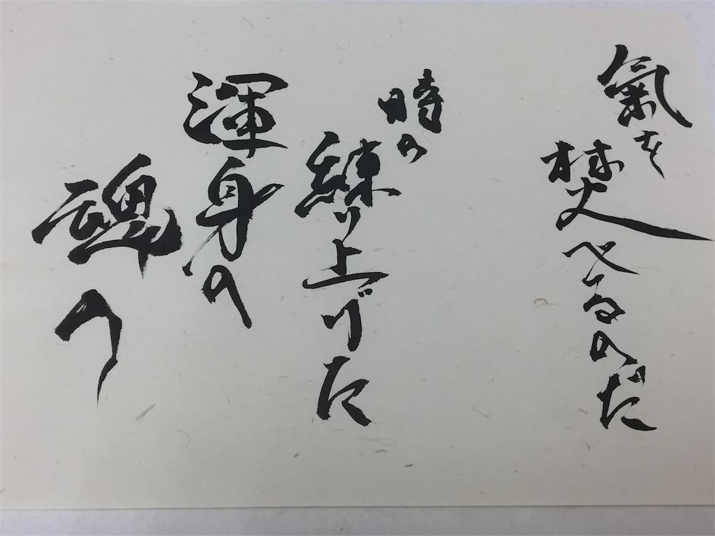 f:id:wanomichi68:20170711160654j:image