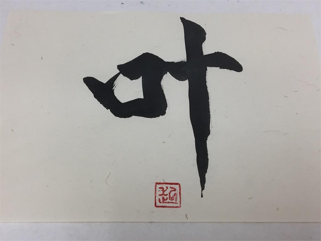 f:id:wanomichi68:20170711160722j:image