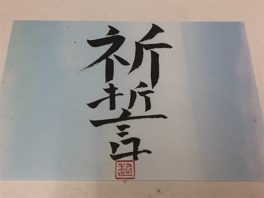 f:id:wanomichi68:20170713082228j:image