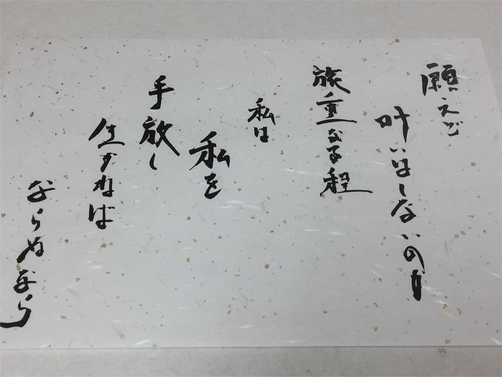 f:id:wanomichi68:20170713230249j:image