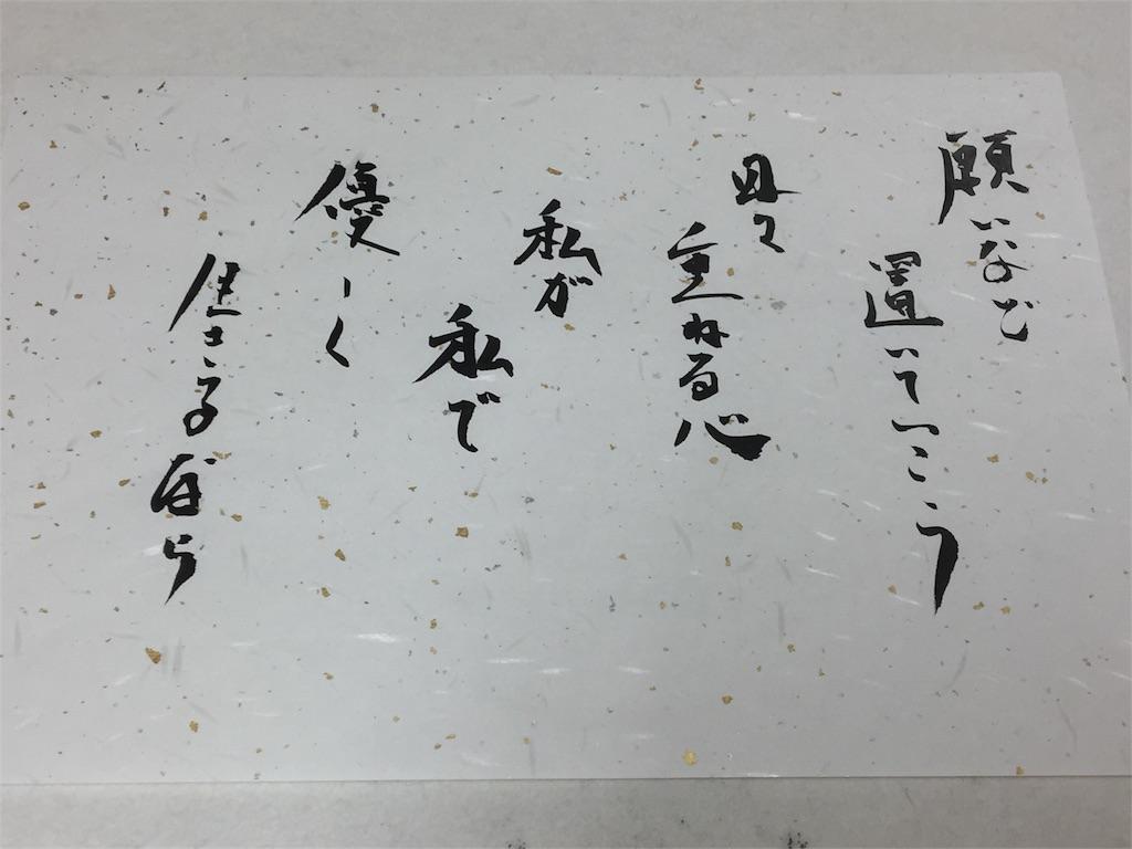 f:id:wanomichi68:20170713230258j:image