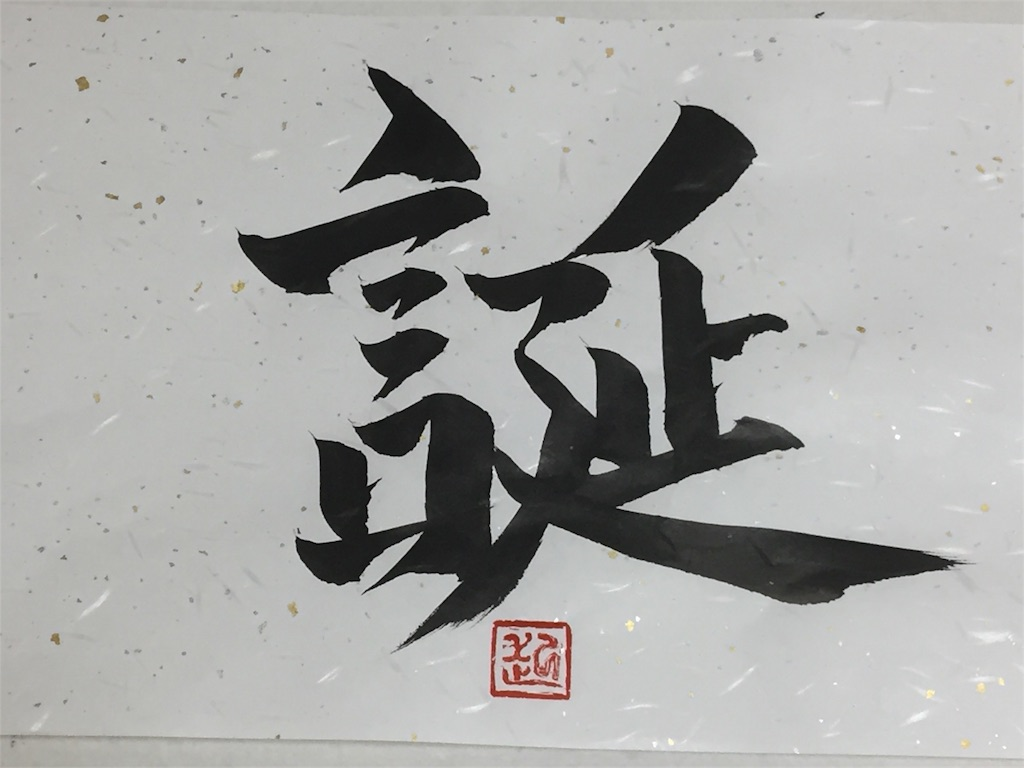 f:id:wanomichi68:20170713230315j:image