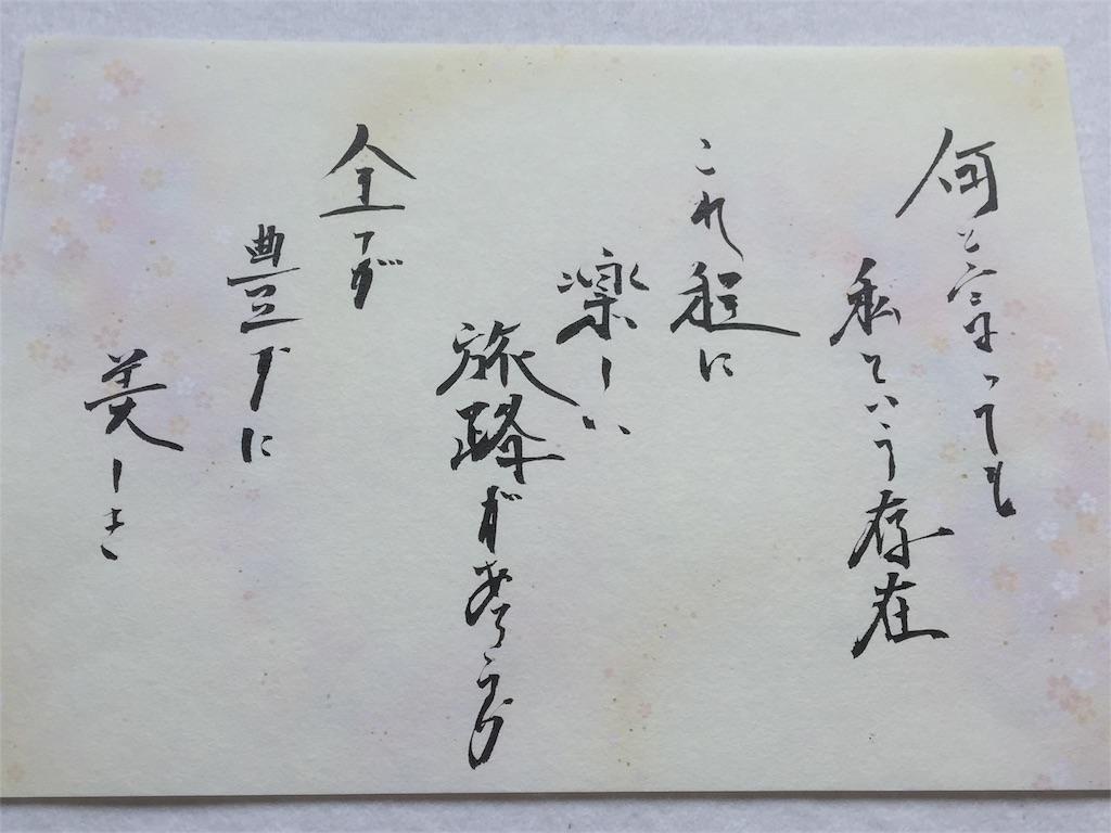 f:id:wanomichi68:20170714113034j:image