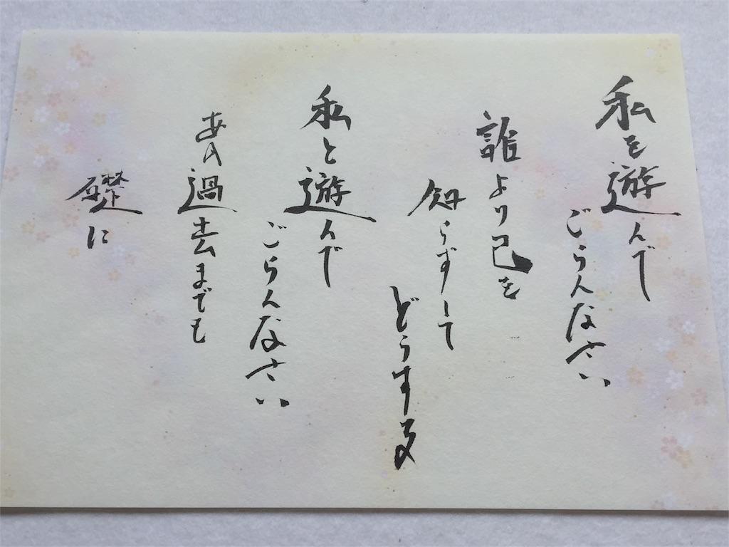 f:id:wanomichi68:20170714113045j:image