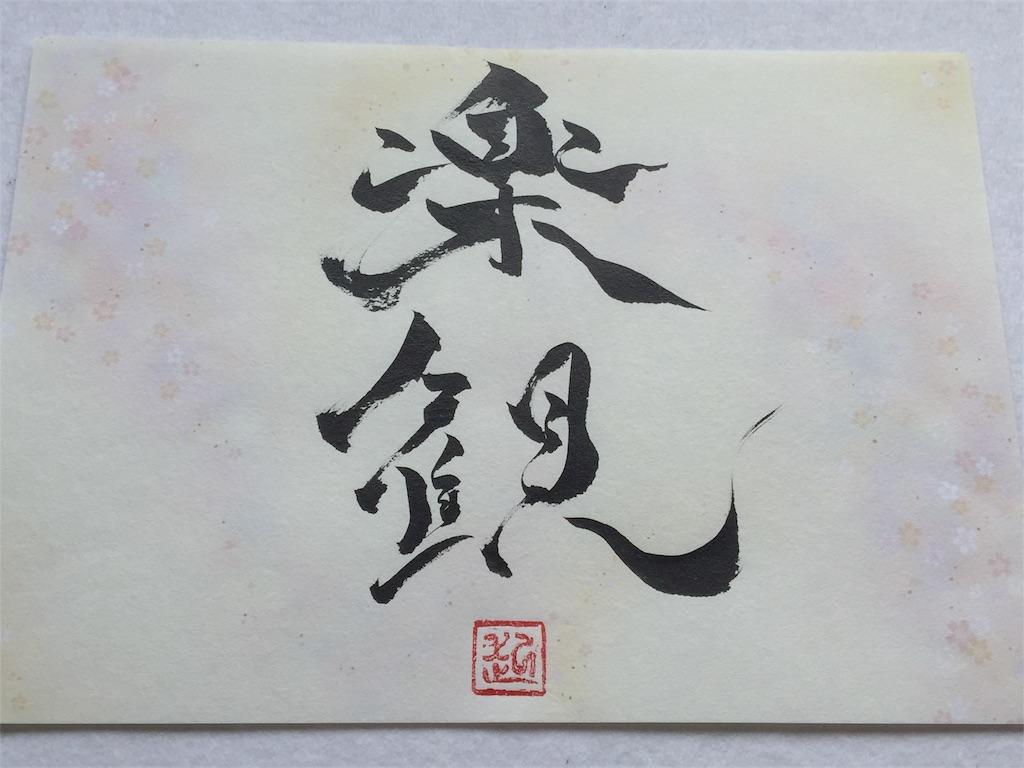 f:id:wanomichi68:20170714113110j:image