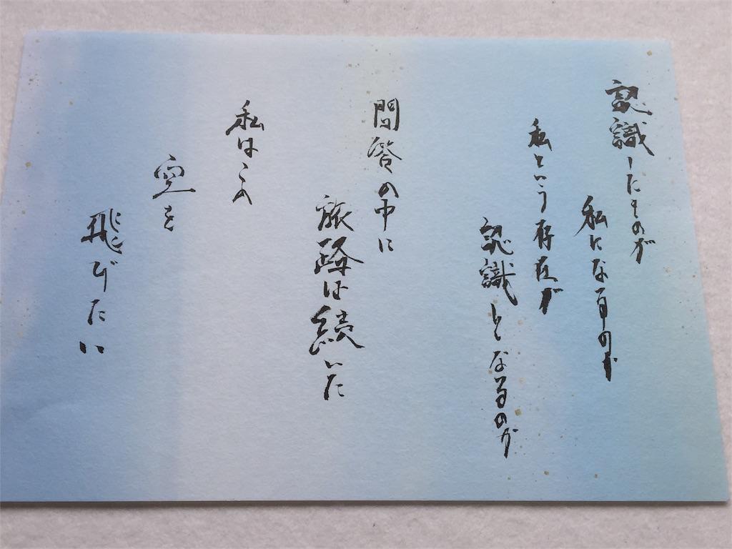 f:id:wanomichi68:20170714122742j:image