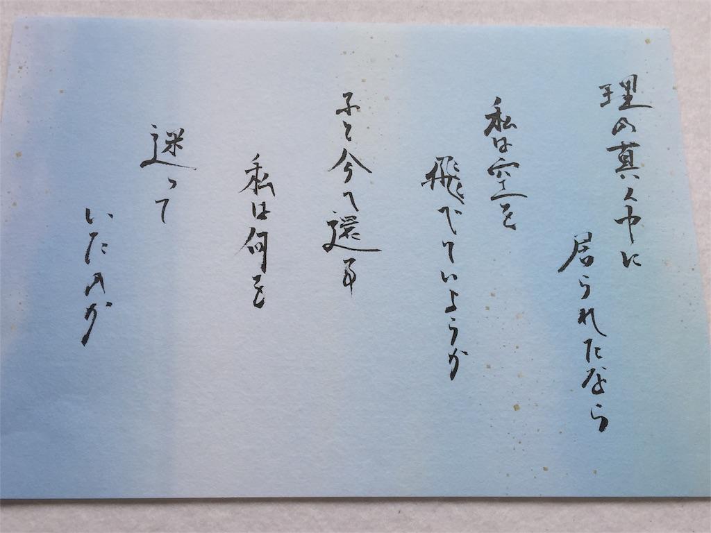 f:id:wanomichi68:20170714122753j:image