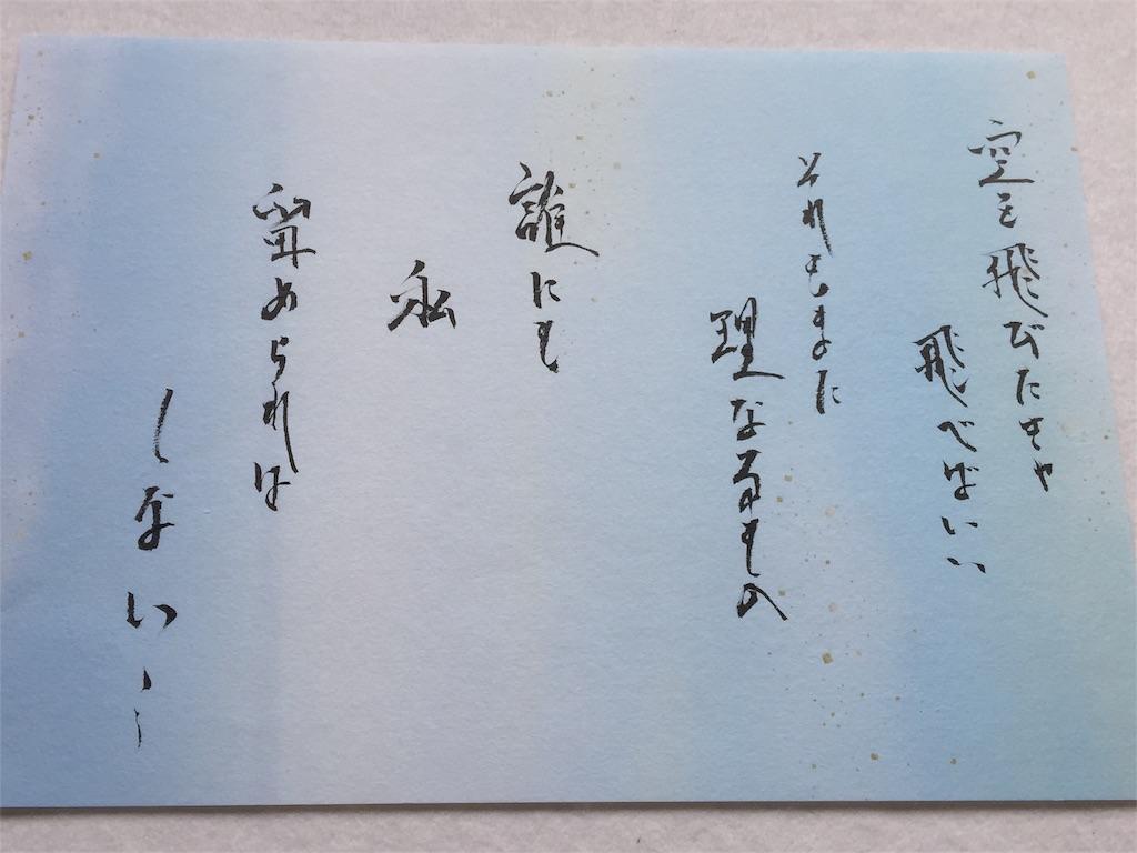 f:id:wanomichi68:20170714122803j:image